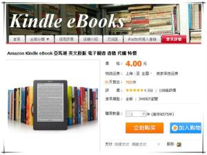 image: E-kindle