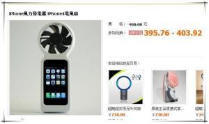 Image: iPhone power generator